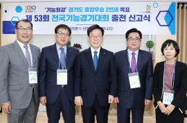 2018년 제53회 전국기능경기대회 경기도대표선수단 출전 신고식 썸네일