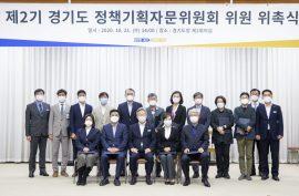 제 2기 경기도 정책기획 자문위원회 위원 위촉식 썸네일