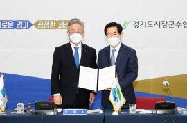 2020 하반기 도-시군 정책협력위원회 썸네일