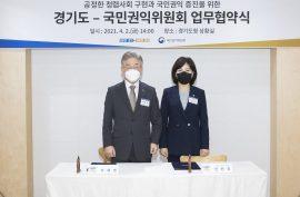 경기도-국민권익위원회 업무 협약식 썸네일