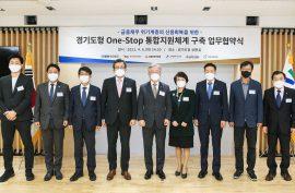 경기도형 One-Stop 통합지원체계 구축 업무협약 썸네일