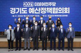 경기도-더불어민주당 예산정책협의회 썸네일