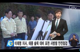 이재명 지사, 태풍 솔릭 대비 포천 사방댐 안전점검_영상자료