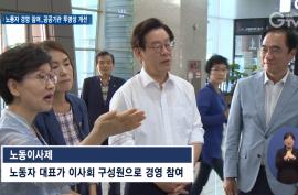 경기도 공공기관 '노동이사제' 도입된다_영상자료