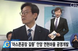 '아스콘공장 갈등' 안양 연현마을 공영개발_영상자료