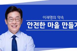 이재명 지사 공약 일환..`방범CCTV` 대거 확충_영상자료