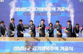 경기행복주택 첫 모델..'청년층' 저격_영상자료