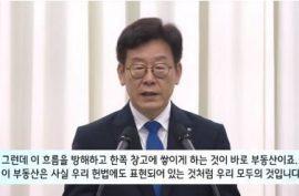 기본소득형 국토보유세 토론회(이재명 경기도지사 축사)_영상자료