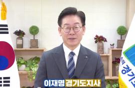 2019년 경기도지사 신년사_영상자료