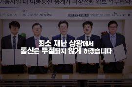 경기도 다중이용시설 내 이동통신 중계기 비상전원 확보 업무협약식_영상자료