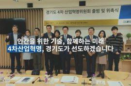 경기도 4차 산업혁명위원회 출범식_영상자료