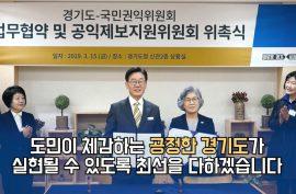 공익제보지원위원회 위촉식_영상자료