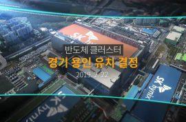 반도체 클러스터 투자협약식 하이라이트_영상자료