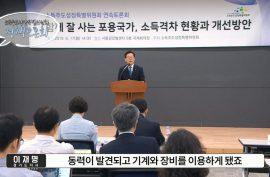 소득주도성장특별위원회 정책토론회 기조연설_영상자료