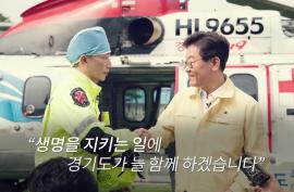 응급의료전용헬기 종합시뮬레이션 훈련_영상자료
