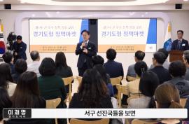 경기도형 정책마켓_영상자료