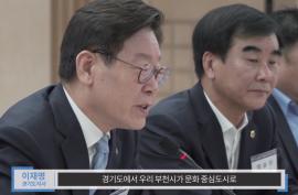 부천 문화도시 지정을 위한 경기도-부천시 업무협약식_영상자료