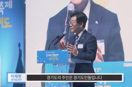 제1회「경기도민 정책축제-나의경기도」_영상자료