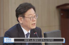 경기도 플랫폼 노동정책 토론회_영상자료