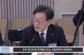 '경기도형 지역균형개발 산단' 업무협약식_영상자료