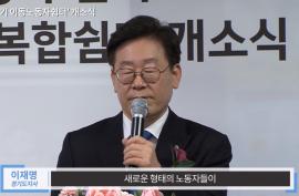경기 이동노동자쉼터 개소식_영상자료