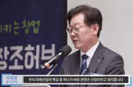 광명 경기문화창조허브 개소식_영상자료