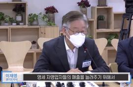 지역화폐 바가지 요금 관련 소상공인 간담회_영상자료