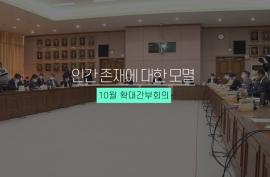 2020년 10월 확대간부회의_복지_영상자료