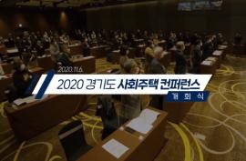 경기도 사회주택 컨퍼런스 개회사_영상자료