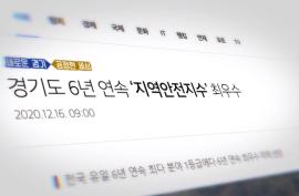 경기도 지역안전지수 최우수 평가_영상자료