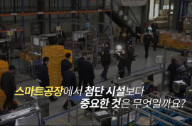 스마트공장 구축 기업 현장방문_영상자료
