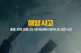 해양안전체험관 건립현장 방문_영상자료