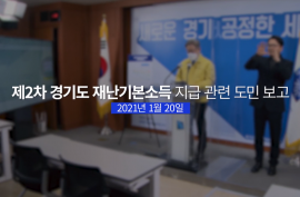 제2차 재난지원금 경기도지사 기자회견_영상자료