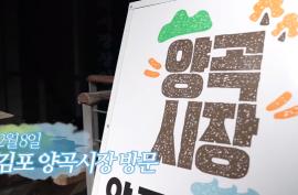 김포 양곡시장 현장방문_영상자료