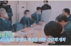 일산대교 통행료 개선을 위한 현장 간담회_영상자료