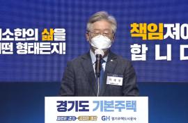 GH 기본주택 홍보관 개관_영상자료