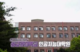 인공지능대학원 현장 방문 및 간담회_영상자료