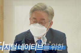경기도 디지털네이티브 정책개발위원회 간담회_영상자료